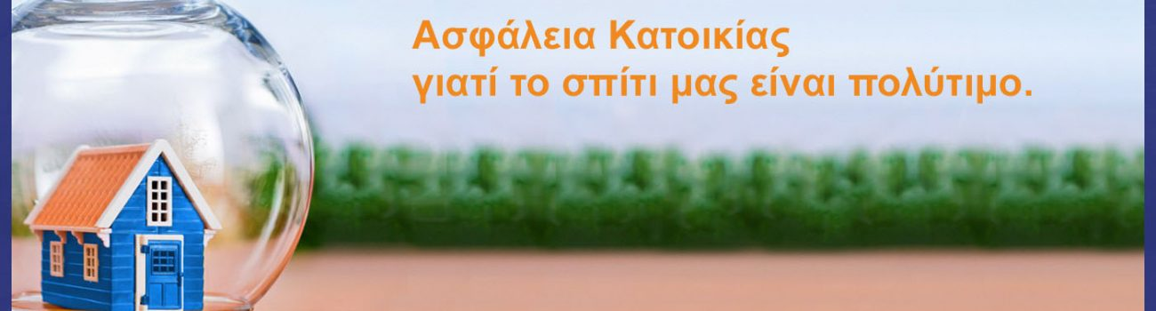 PC-INSURANCE-WEB-BANNER-BACKGROUND-3-crpped-1400x482 αντίγραφο